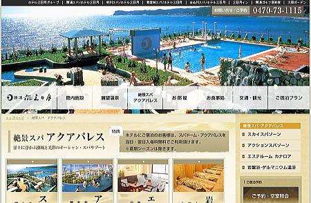 勝浦ホテル三日月 絶景スパ アクアパレス
