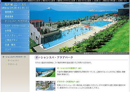 龍宮城ホテル三日月 オーシャンスパ・アクアパーク