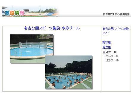 有吉公園スポーツ施設