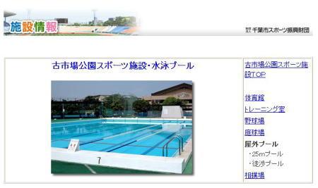 古市場公園スポーツ施設・水泳プール