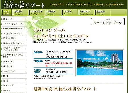 20110720seimei.jpg