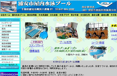 浦安市運動公園屋内水泳プール