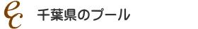 千葉県のプール、目的別に選ぶプール